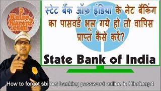 How to reset sbi net banking password online in Hindi | Sbi net banking ka password kaise jane