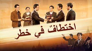 مقدمة فيلم مسيحي | اختطافٌ في خطر | مدبلج إلى العربية