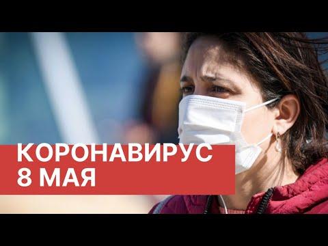Последние новости о коронавирусе в России. 8 Мая (08.05.2020). Коронавирус в Москве сегодня