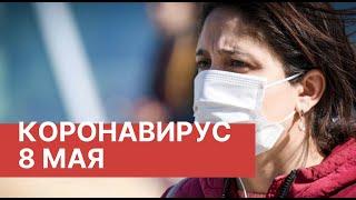 Последние новости о коронавирусе в России 8 Мая 08 05 2020 Коронавирус в Москве сегодня