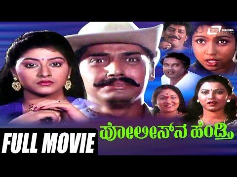 Policena Hendthi – ಪೋಲೀಸ್ನ ಹೆಂಡ್ತಿ | Kannada Full HD Movie | FEAT. Shashikumar, Malashree