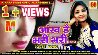 Aankh Hai Bhari Bhari Aur Tum|| Twinkle Sharma|| New Cover song 2020 kinara films official patan
