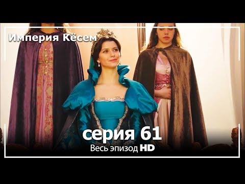 Великолепный век Империя Кёсем серия 61