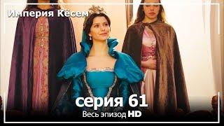 61 СЕРИЯ КЕСЕМ СУЛТАН НА РУССКОМ