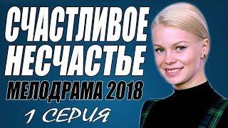 ЛУТШАЯ  МЕЛОДРАМА ! СЧАСТЛИВОЕ НЕСЧАСТЬЕ 1 серия. Русские мелодрамы фильмы о любви 2018 HD