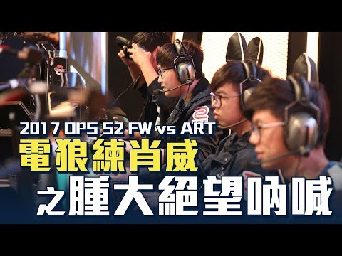 閃電狼 FW x OW|電狼練肖威:2017 OPC S2, FW vs MT|FW Mic in match: 2017 OPC S2, FW vs ART