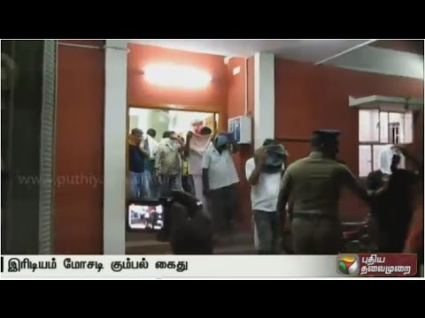 17 held in iridium cheating case in Coimbatore