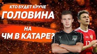 Будущее сборной России | ЧУВСТВО СКАУТА