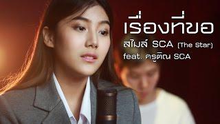 เรื่องที่ขอ - LULA   Cover   SCA STUDIO   สไมล์ SCA (The Star 8) feat. ครูติณ SCA