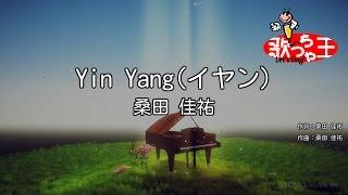 【カラオケ】Yin Yang(イヤン)/桑田 佳祐