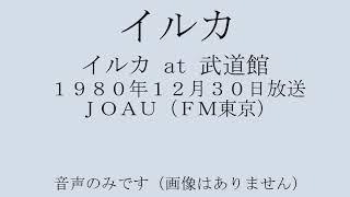 1980年12月30日にFM東京で放送された、イルカさんのライブです。