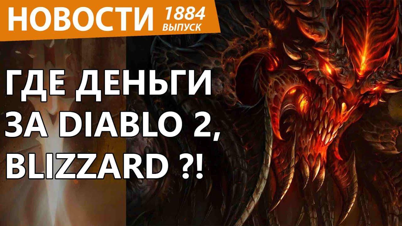 Blizzard кинула на деньги создателя Diablo 2. Новости