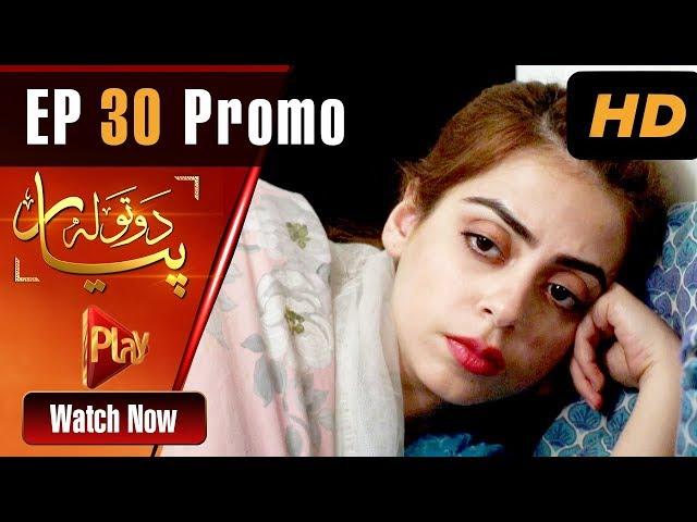 Do Tola Pyar - Episode 30 Promo | Play Tv Dramas | Yashma Gill, Bilal Qureshi | Pakistani Drama