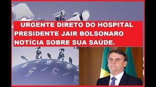 URGENTE DIRETO DO HOSPITAL PRESIDENTE JAIR BOLSONARO NOTÍCIA SOBRE SUA SAÚDE