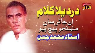 Arrn Jarran Saan Munhjo Pech Piyo -  Muhammad Juman  - Old Sindhi Song