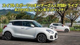 新型スイフトスポーツ(ZC33S)のオーナーさんとカーシェア試乗 -まさかのキビキビ系ではなくビュンビュン系ホットハッチ!- thumbnail