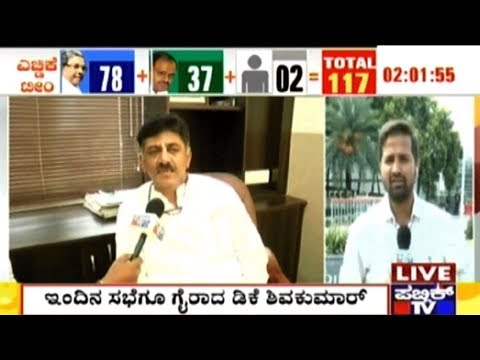 DK Shivakumar Absent For Congress Meeting Held In Private Hotel
