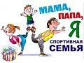 Соревнования Папа мама я спортивная семья среди детей и родителей ДОУ mp3