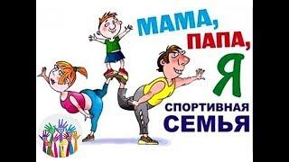 Соревнования «Папа, мама, я - спортивная семья» среди детей и родителей ДОУ