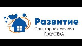 Оказываем услуги дезинфекции демеркуризации и дератизации в городе Жуковка.