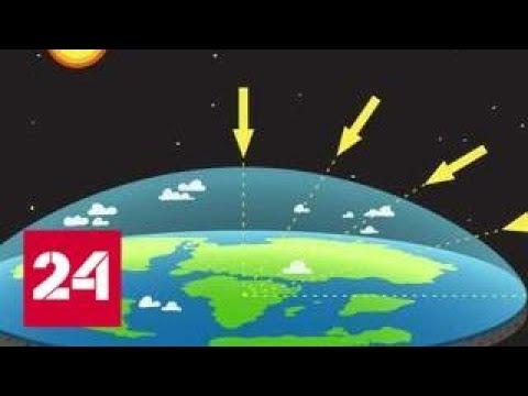 Смотреть Американцы хотят доказать, что Земля - плоская - Россия 24 онлайн