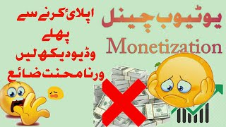 #howtomonetizeyoutubechannel How to enable monetization on YouTube  in 2019 latest video