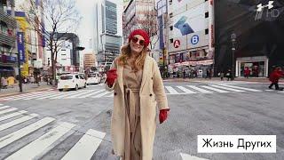 Токио. Жизнь других. Выпуск от 17.03.2019