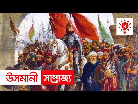 অটোমান সাম্রাজ্য | কি কেন কিভাবে | Ottoman Empire | Ki Keno Kivabe