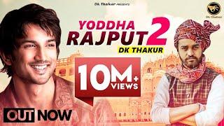 Dk Thakur : Yodda Rajput 2 | Tribute to Sushant Singh Rajput | New Rajput Songs 2020 | New Song 2020