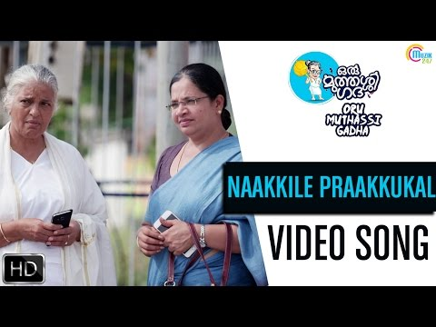 Oru Muthassi Gadha | Naakkile Praakkukal Song Video | Mano, Shaan Rahman | Official