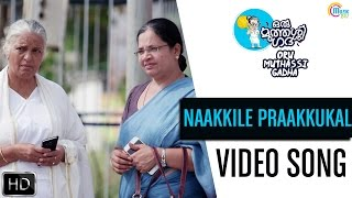 Download Hindi Video Songs - Oru Muthassi Gadha | Naakkile Praakkukal Song Video | Mano, Shaan Rahman | Official