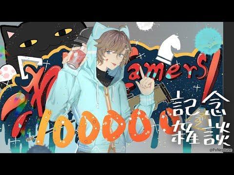 10万人とっぱきねんざつだ~~ん!!|雑談【にじさんじ/叶】