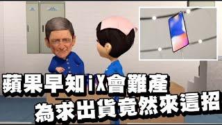 蘋果早知iX會難產 為求出貨竟然來這招? | 台灣蘋果日報