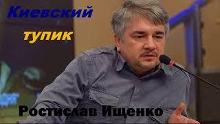"""Вызволить """"Механика Погодина"""" будет трудно * Киевский тупик"""