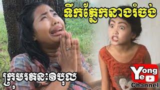 ទឹកភ្នែកនាងរំចង់ update រឿងមុន, New Comedy Clip from Rathanak Vibol Yong Ye