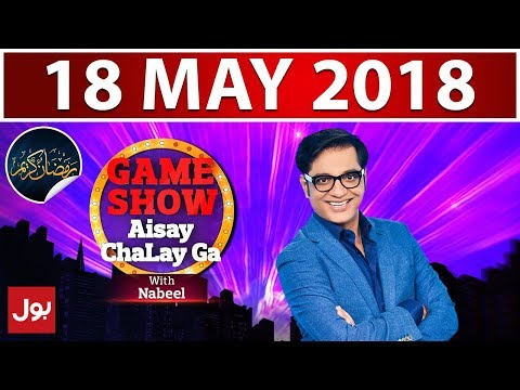 Game Show Aisay Chalay Ga - 17 May  2018 - Bol News