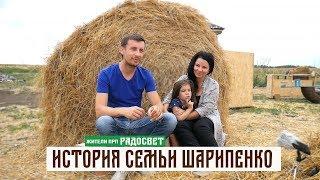 Истории переезда. Первые шаги. Семья Шарипенко