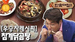 한식대첩3 우승자 레시피 7회 - 전남 한식대첩3 7화