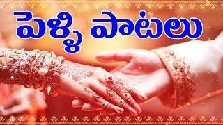 Telugu Marriage Songs (Pelli Paatalu)   Telugu Best Wedding Songs Collection   Volga Music Box