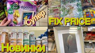 ФИКС ПРАЙС // СУПЕР ТОВАРЫ // ОТЛИЧНЫЕ НОВИНКИ // FIX PRICE