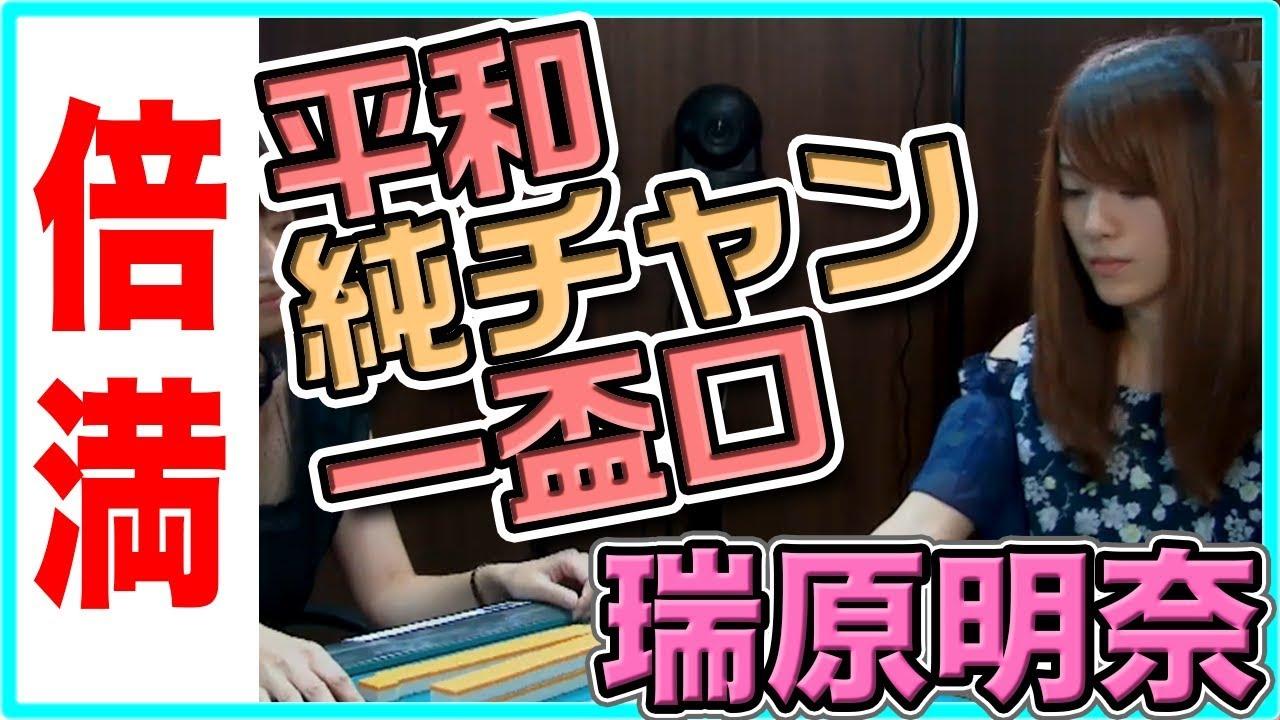 大学 瑞原 明奈 早稲田