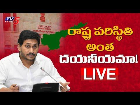 Live : రాష్ట్ర ఆర్థిక స్థితి అంత దయనీయమా..!!   AP High Court   TV5 News