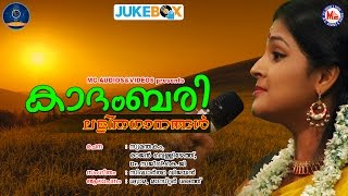 Lalithaganangal Malayalam For Children | കാദംബരി | Kadambari | Youth Festival Light Music Malayalam
