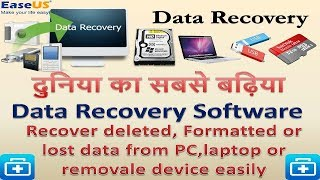 Best free data recovery software to recover deleted, formatted, PC, laptop, Pen Drive,Memory #EaseUS