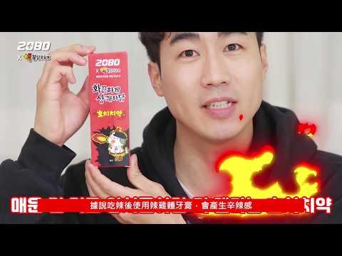 【韓國2080】經典辣雞麵限量聯名款牙膏