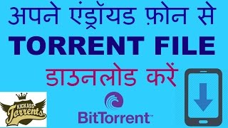 How To Download Torrent File IN Your Andorid Mobile  Easy Working 100 % Hindi  Tutorial 2017