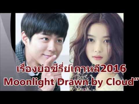 เรื่องย่อซีรี่ย์เกาหลี2016 - Moonlight Drawn by Cloud
