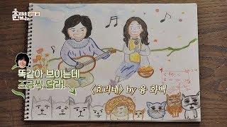 [선물] 윤아가 직접 그린 '효리♡상순 가족 초상화' 효리네 민박2 15회