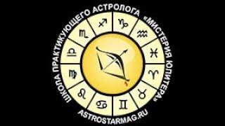 Обучение Астрологии. Выпуск - 2018 год.