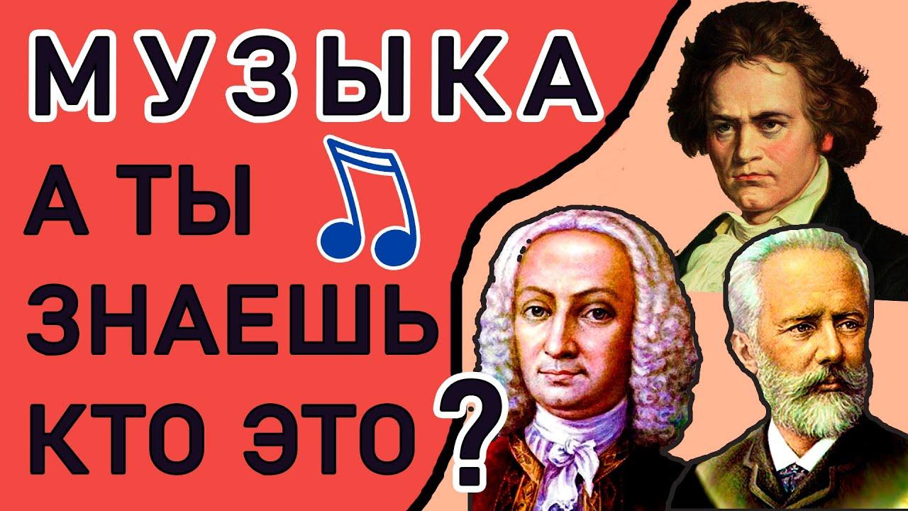 ТЕСТ по МУЗЫКЕ. Узнай КОМПОЗИТОРА. Бах, Бетховен, Чайковский. Империя Тестов